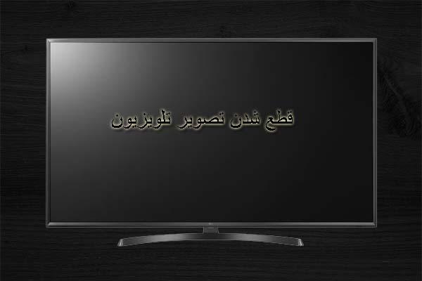 سیاه شدن تصویر تلویزیون الجی
