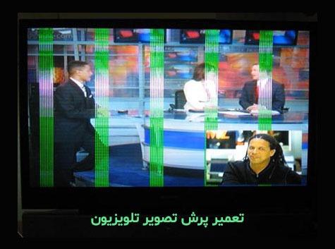 پرش تصویر در تلویزیون