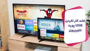 علت کار نکردن پورت usb تلویزیون
