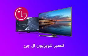 پرش تصویر تلویزیون الجی